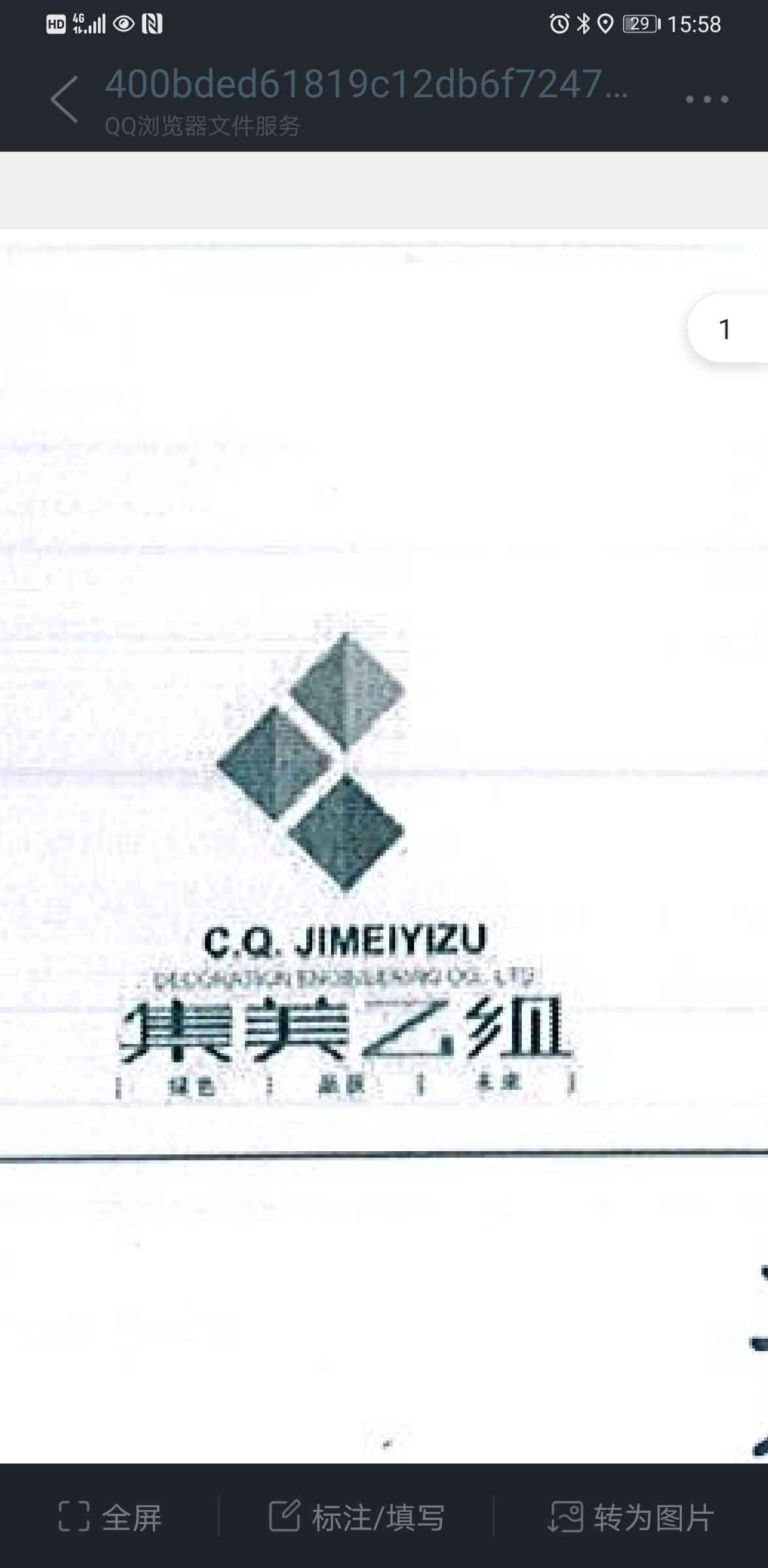 重慶集美乙組裝飾工程有限公司