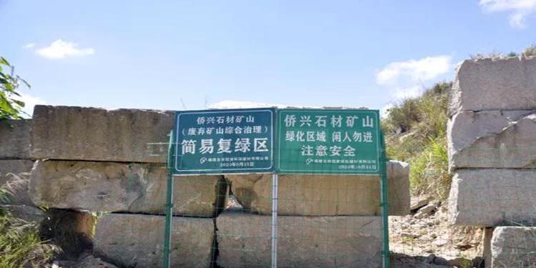 古田縣鶴塘鎮:13個石材廢棄礦山覆土復綠