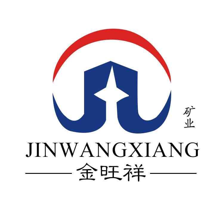 淅川金旺祥礦業有限公司