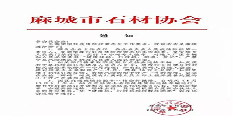 13日早6:00点麻城石材园区交通疫情防控卡口全部撤除