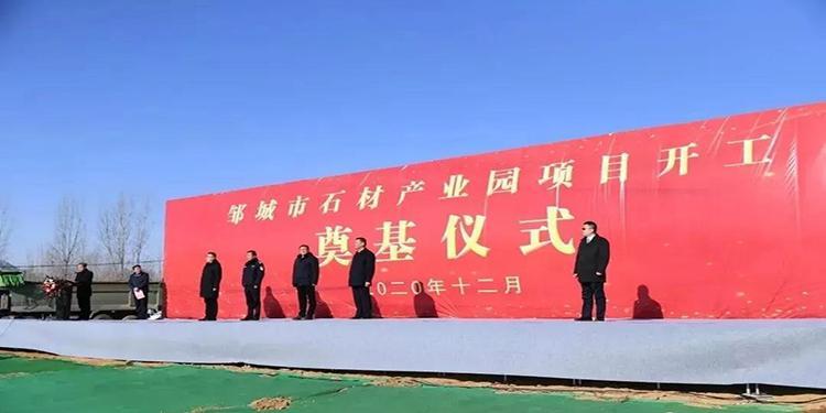 """济宁邹城市石材产业园依托""""谷山灰""""、""""槐花绿""""石材品种开工"""