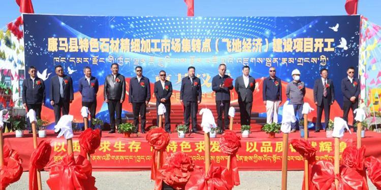 西藏新增石材产业项目,产值达3000多万元!