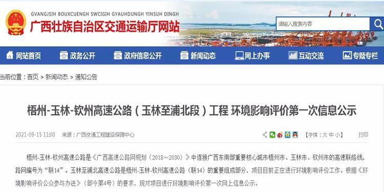 总投资196亿!又一条高速公路开工建设将推动梧州岑溪石材产业发展