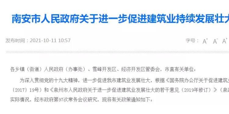 最高奖励500万!南安鼓励石材企业申办特色企业!