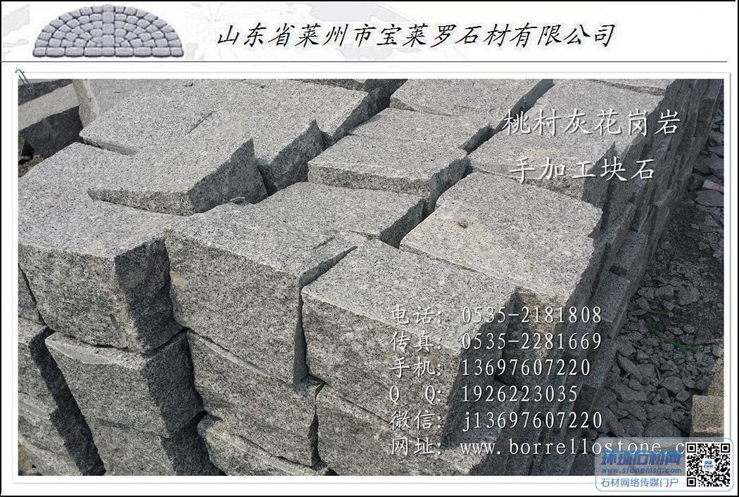 专业批发供应桃村灰花岗岩 G341花岗岩