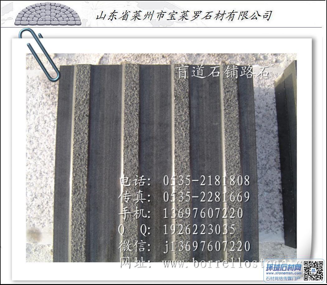 中國黑盲道石 優質花崗巖盲道石