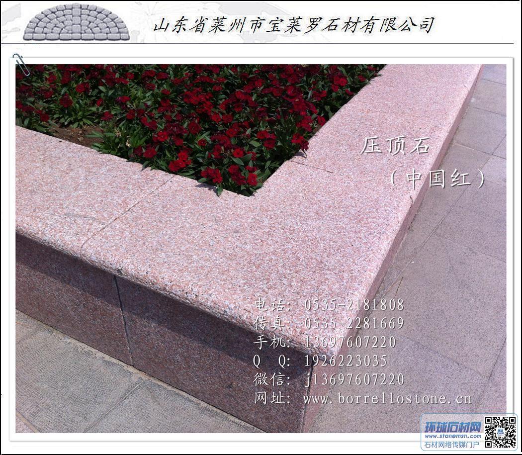 花岗岩压顶石 中国红花岗岩压顶石