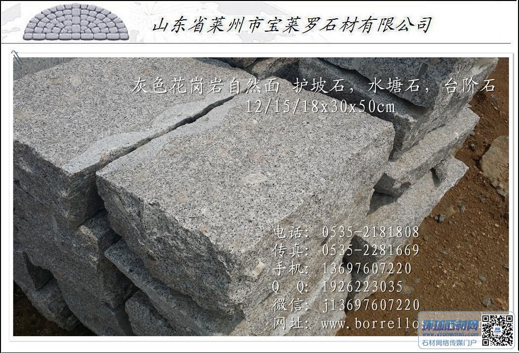 桃村灰自然面塊石 護坡石