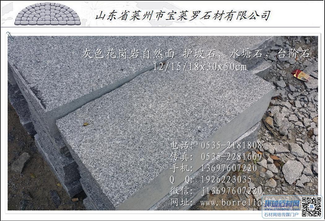 花岗岩自然面块石 水塘石 墙石