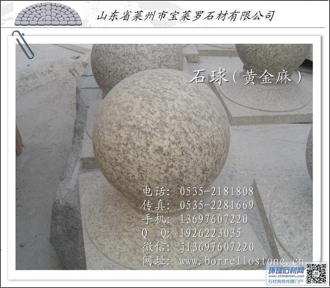 花岗岩石球 黄金麻花岗岩石球