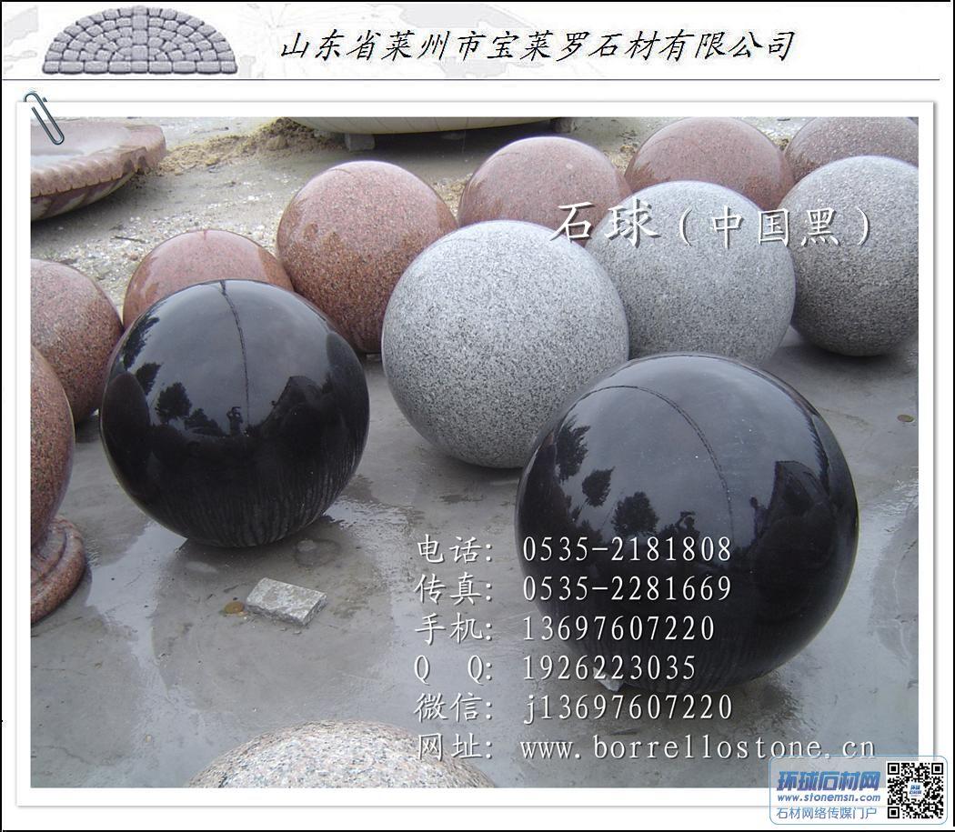 批发花岗岩石球 中国黑石球