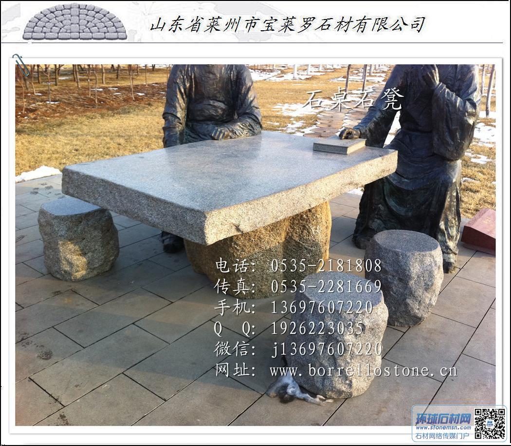 山东优质花岗岩石桌石凳