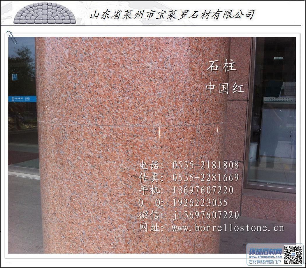 红色花岗岩 中国红圆柱