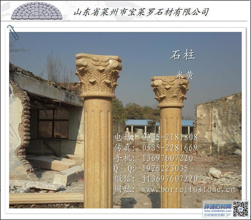 天然石材柱 米黄色圆柱