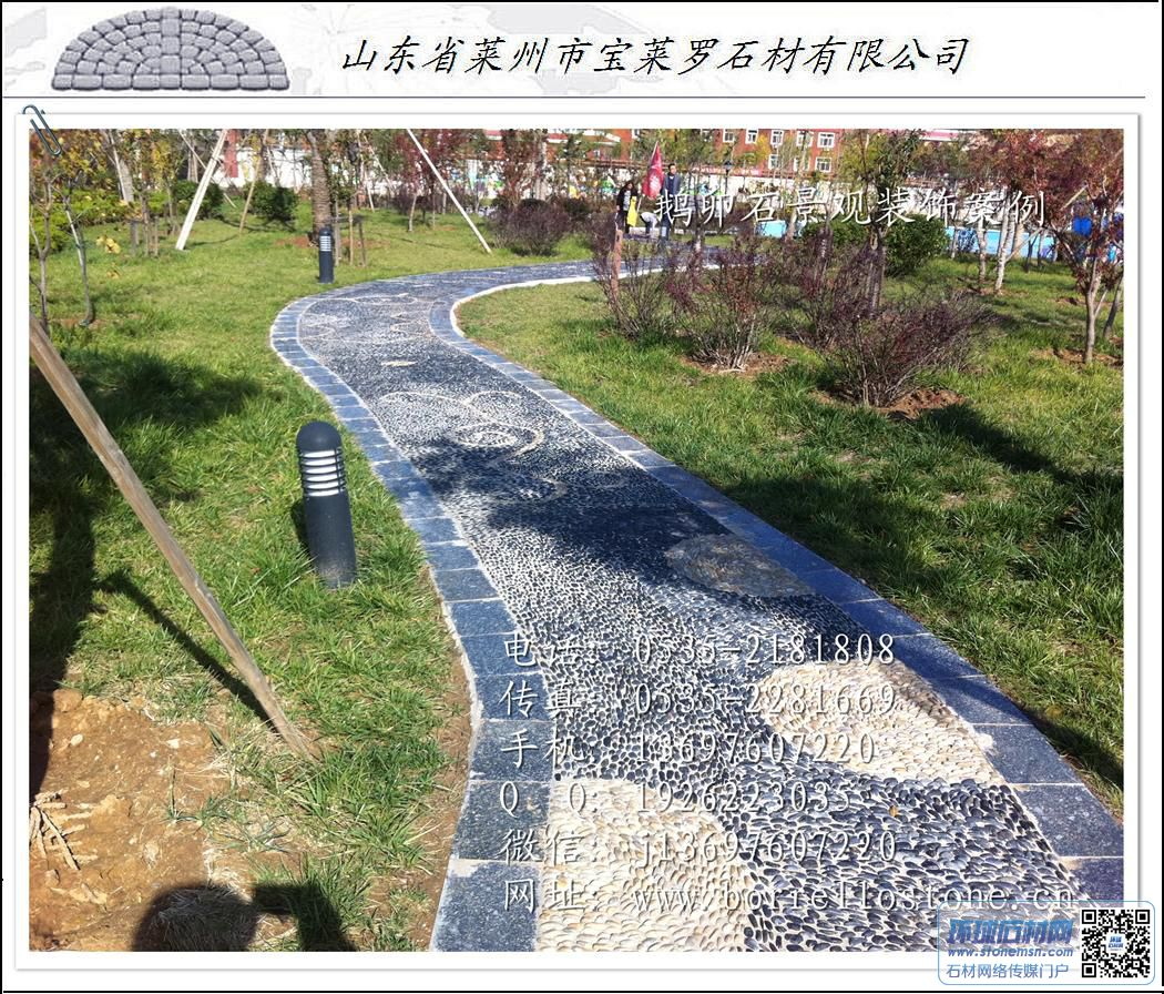 天然鹅卵石公园装饰 鹅卵石小路
