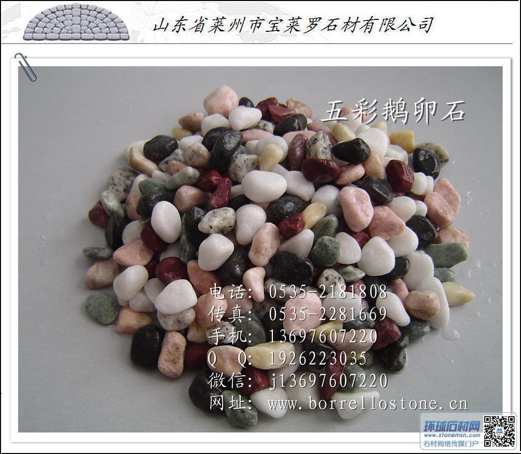 五彩鹅卵石 优质五彩鹅卵石
