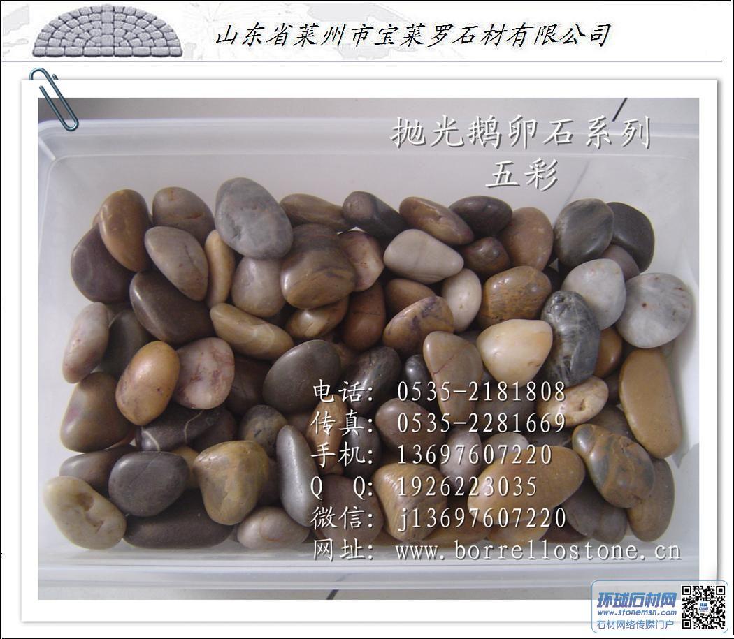 五彩雨花石 优质低价抛光鹅卵石