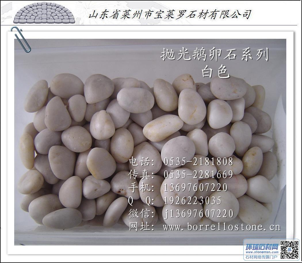 白色雨花石 优级白色抛光鹅卵石