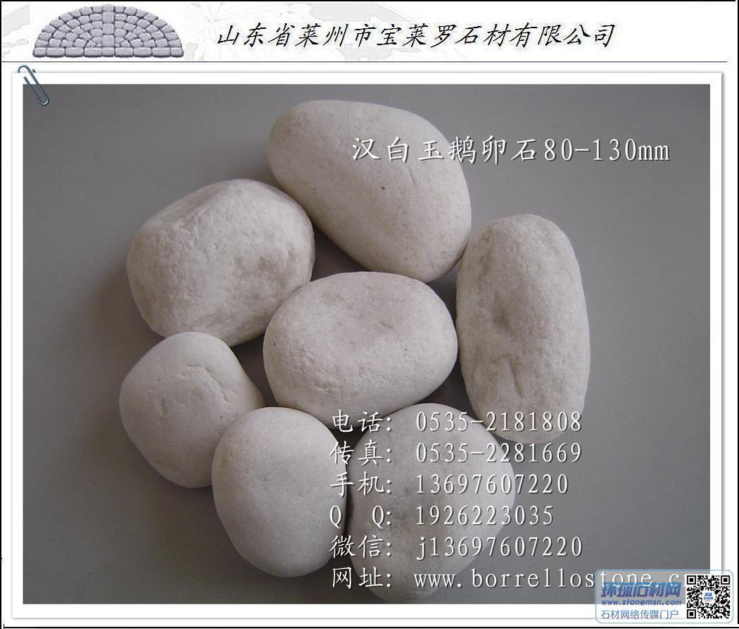 优质汉白玉鹅卵石8-15cm
