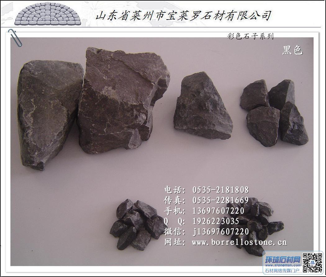 批发中国黑石子 黑色石子