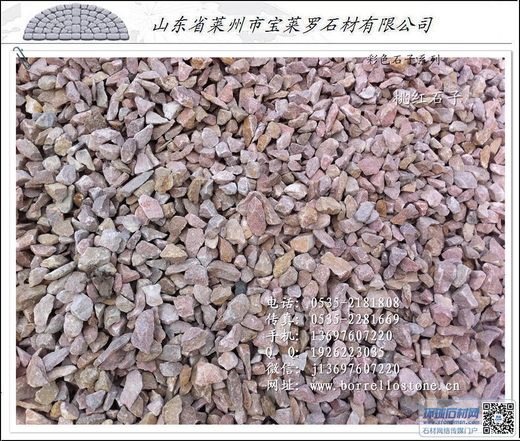 桃红石子 厂家直销优质大理石粉色石子
