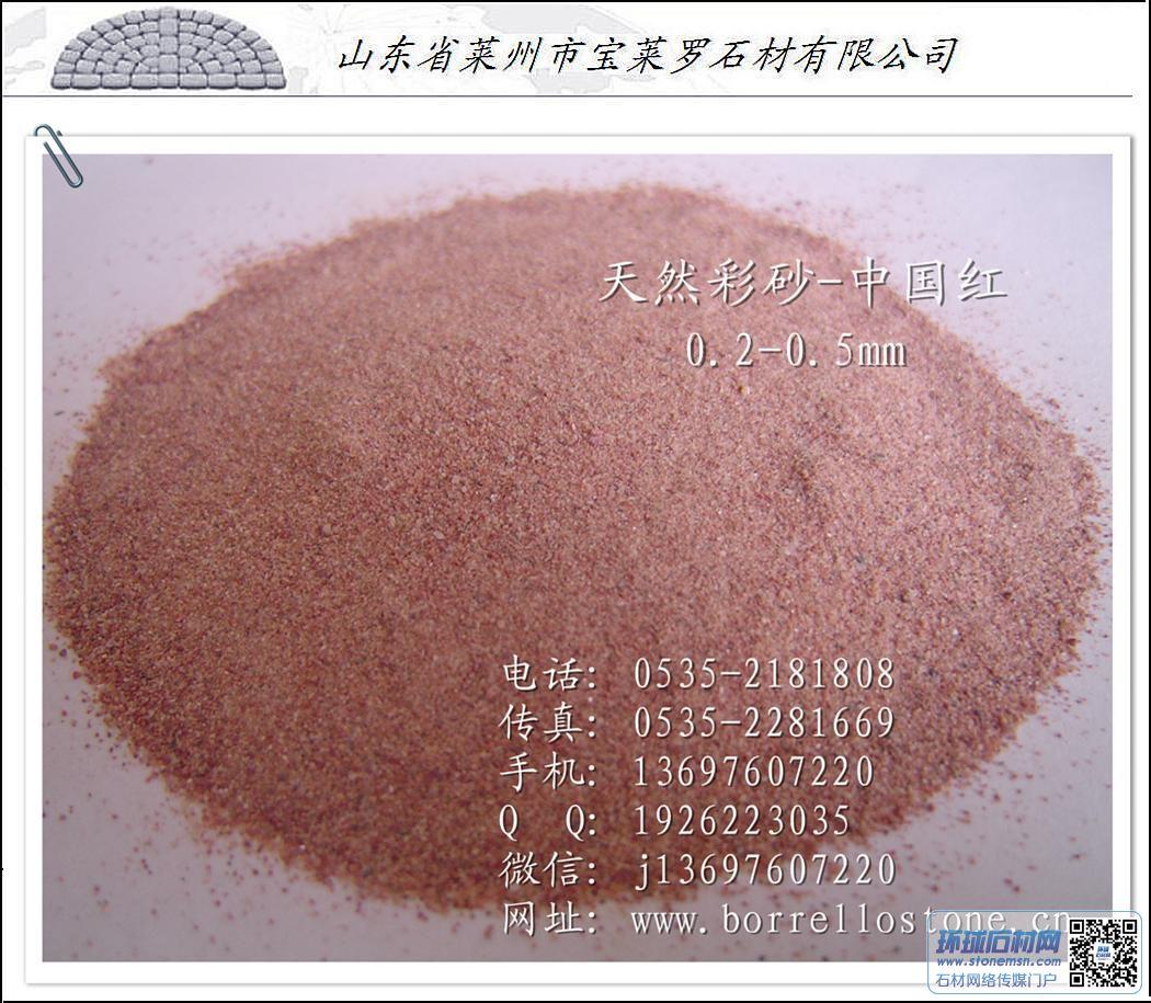 彩砂 中國紅彩砂 寶萊羅天然彩砂