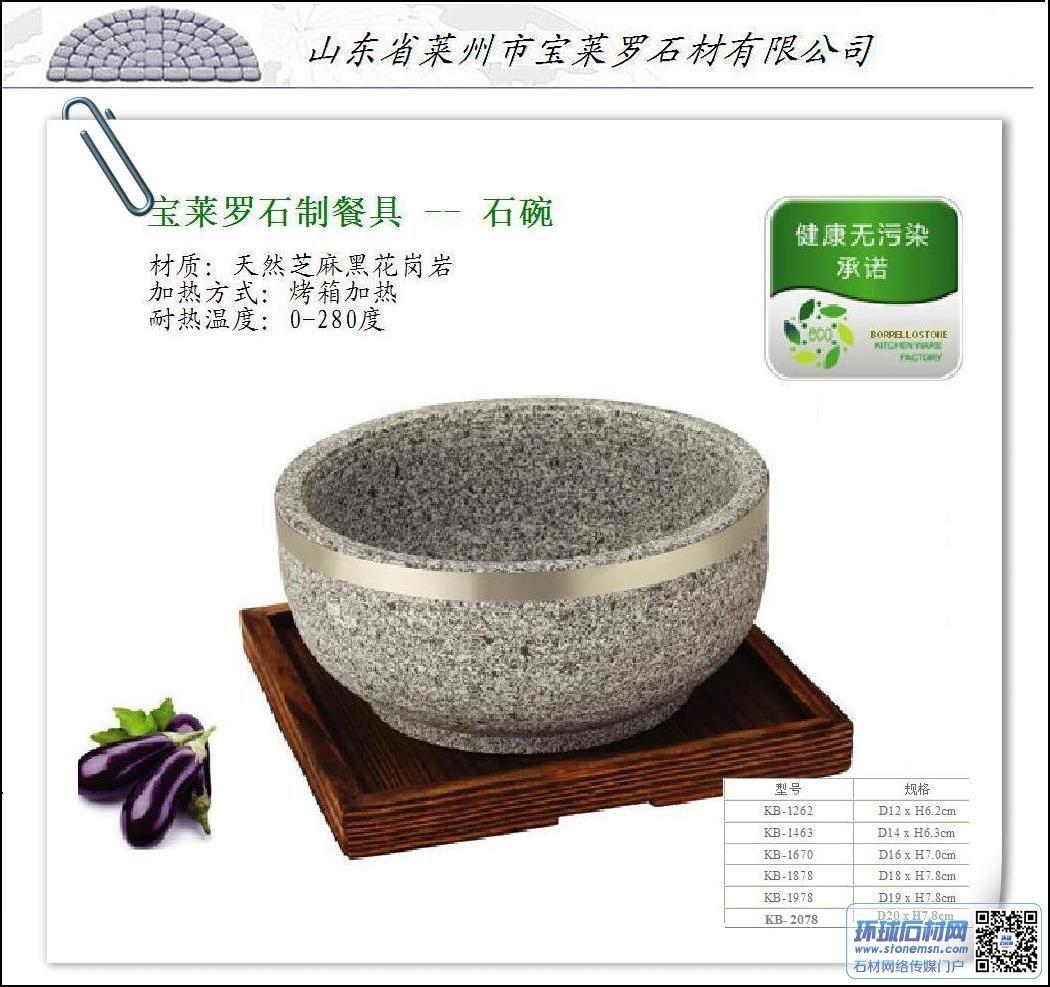 宝莱罗 花岗岩石碗 韩式碗