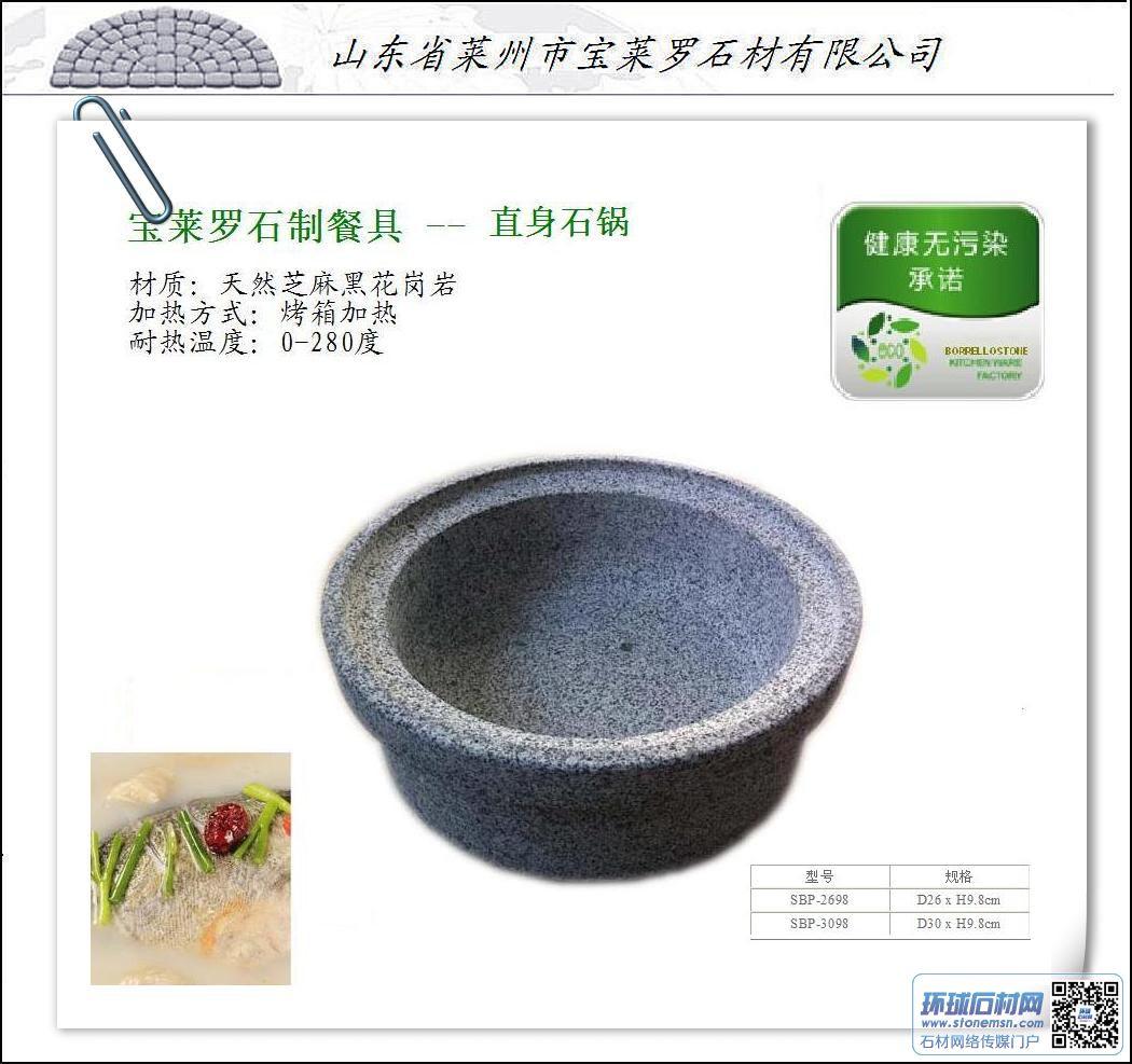 优质花岗岩石锅 直身石锅