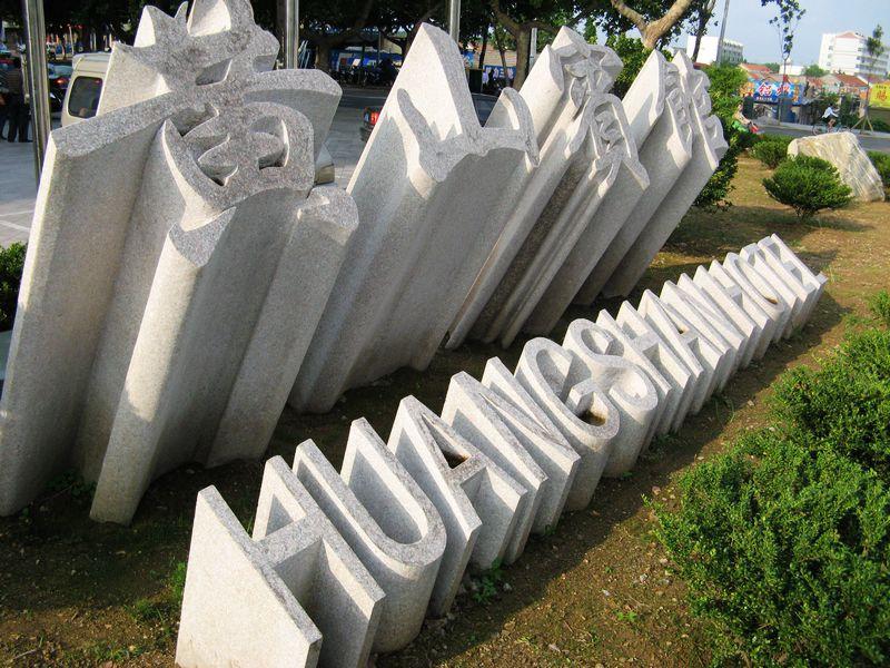 山东五莲鲁兴石材大型门牌石,天然门牌石,门牌石雕刻,门牌石加