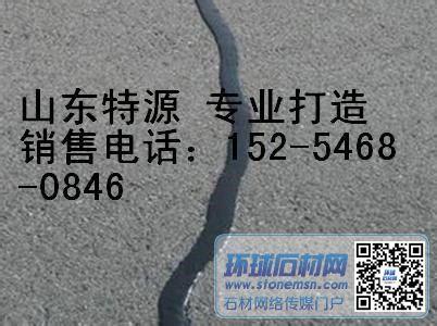 淄博张店路面裂缝修补胶多少钱一吨哪里有卖