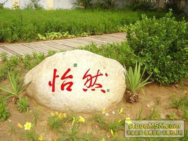 厂家销售河南省南阳市奇石生产、园林石批发、风景石加工