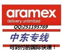 ARAMEX预付到付无帐号到付