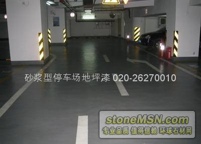 地下停车场地坪漆,耐磨防滑砂浆地坪漆, 车库地面漆