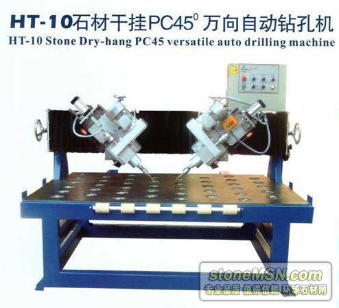 HT-10石材干挂PC45万向自动钻孔机