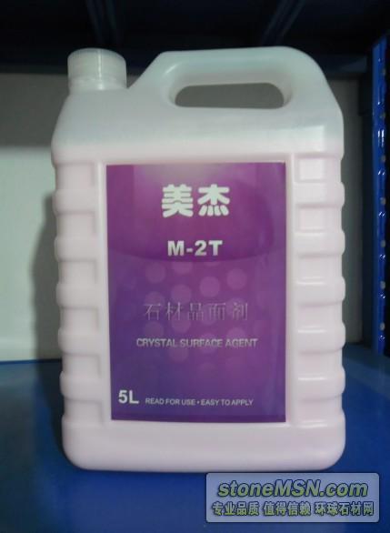 石材晶面剂M-2T