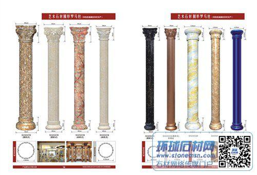 昆明罗马柱