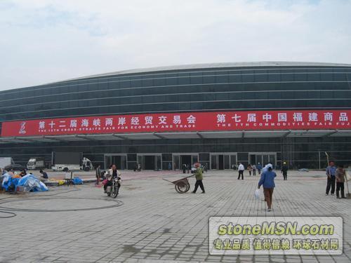 福州海峡会展中心