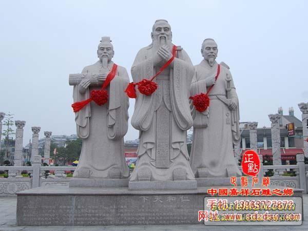石雕孔子像,主席像,壽星,白求恩等各種名人雕像、偉人像、古代