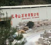 永定王寿山石材有限公司