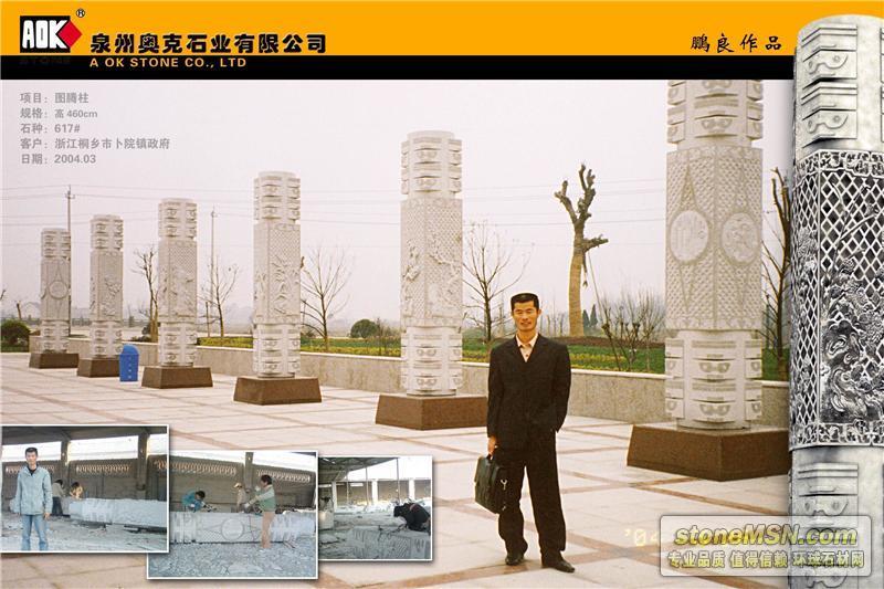 廣場文化柱設計制作生產安裝工程 青石龍柱 圖騰柱