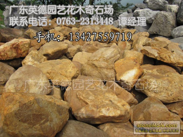 直销自然黄蜡石 龙王玉 奇石 园林石 景观石