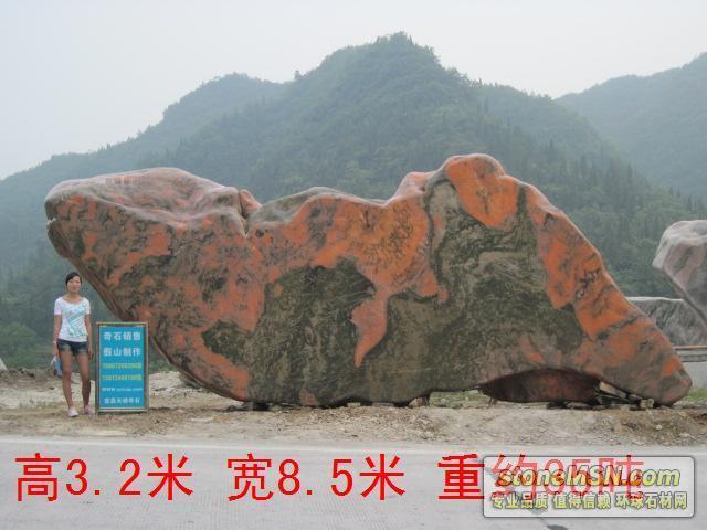 供應園林石
