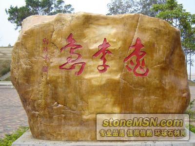 風景石雕塑