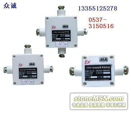 JHH-3T礦用本安電路接線盒(信號連接器)