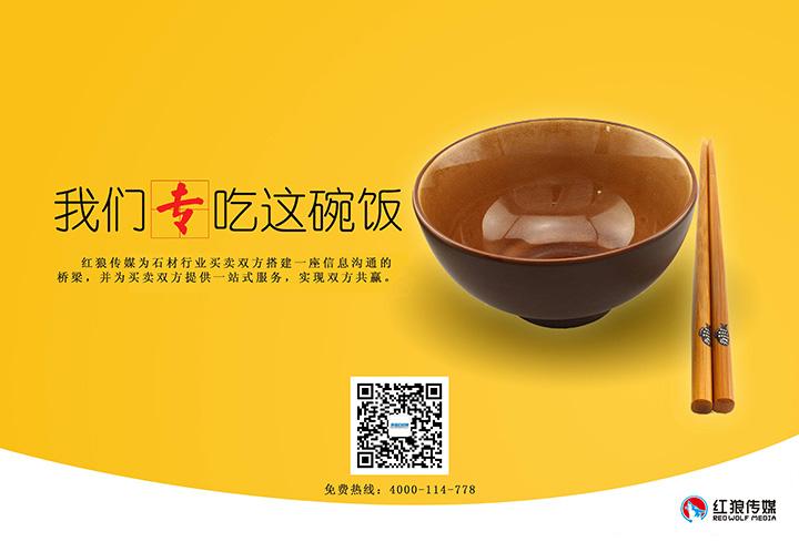 晋江市名锐石材有限公司