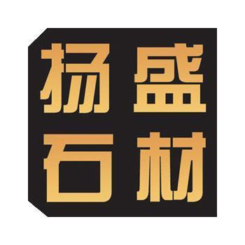 福建南安市揚盛石材廠